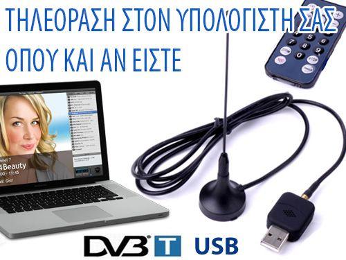 Ψηφιακή Τηλεόραση Στον Υπολογιστή σας - Mini DVB-T Digital TV USB 2.0 Dongle