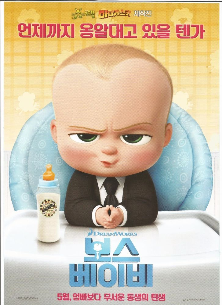 Tom McGrath The Boss Baby  2017 Korean Mini Movie Posters Flyers (A4 Size)