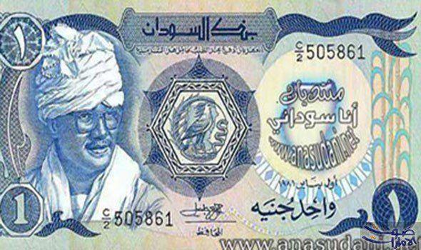 سعر الدولار الأميركي مقابل الجنية السوداني السبت 1 جنيه سوداني 0 0556 دولار أمريكي 1 دولار أمريكي 18 0000 جنيه سوداني Social Security Card Cards Dollar