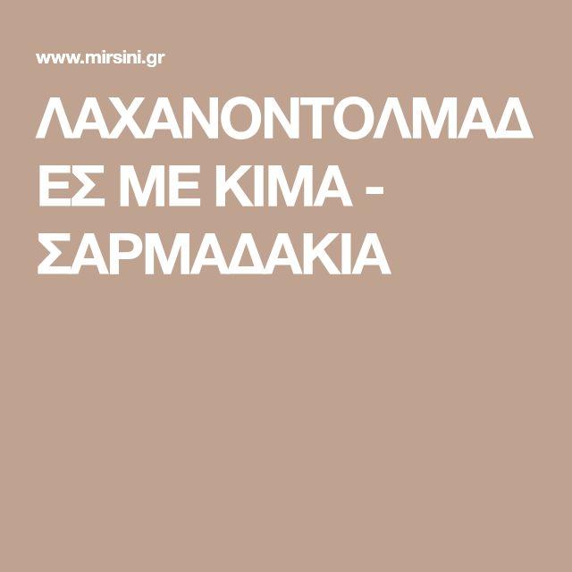 ΛΑΧΑΝΟΝΤΟΛΜΑΔΕΣ ΜΕ ΚΙΜΑ - ΣΑΡΜΑΔΑΚΙΑ