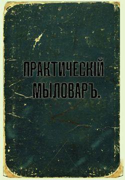 АЮРВЕДИЧЕСКОЕ МЫЛО: Полная школа мыловарения 1910г, Практический мыловар 1895г