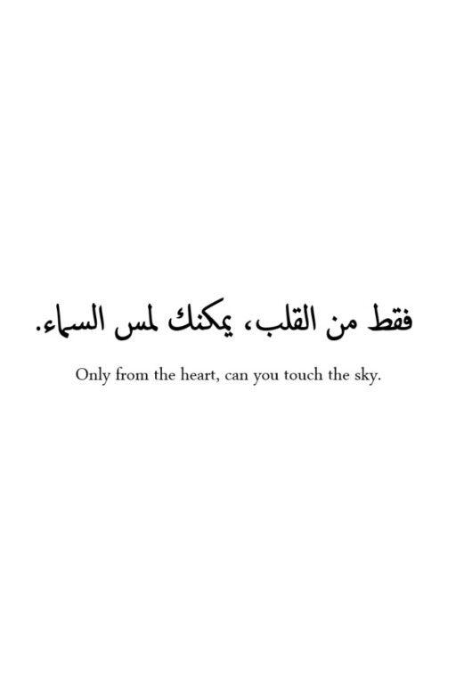 فقط من القلب ، يمكنك لمس السماء . only from the heart , you can touch the sky .