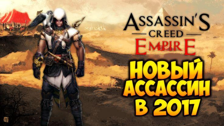 Assassins Creed Empire - Новый Ассассин в 2017