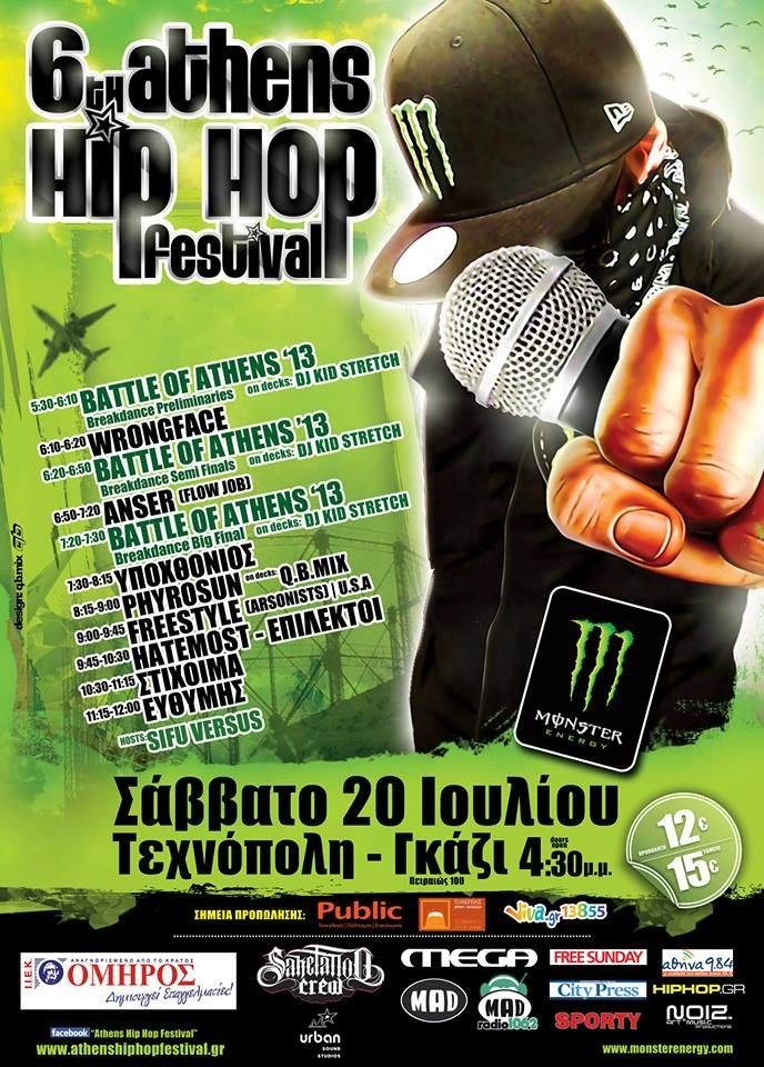 6th Athens Hip Hop Festival