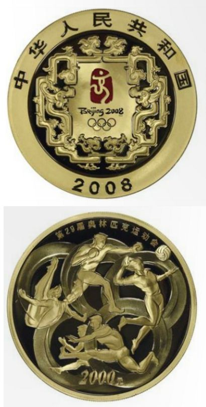 Chinese Peoples Republic 2008 Beijing Summer Olympics 2000 Yuan coin #olympics