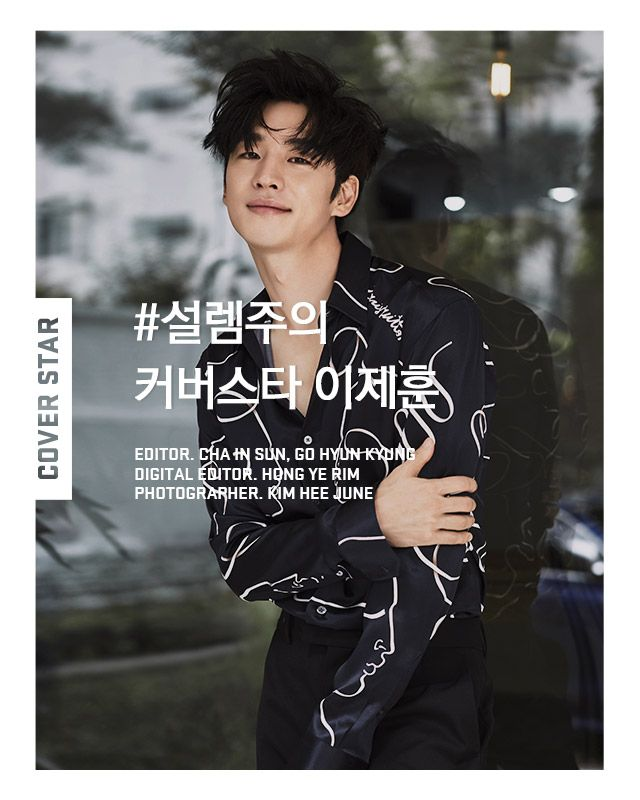 Lee Je Hoon - Céci Magazine August Issue '16
