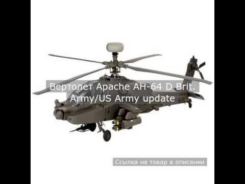 Вертолет Apache AH-64 D Brit. Army/US Army update