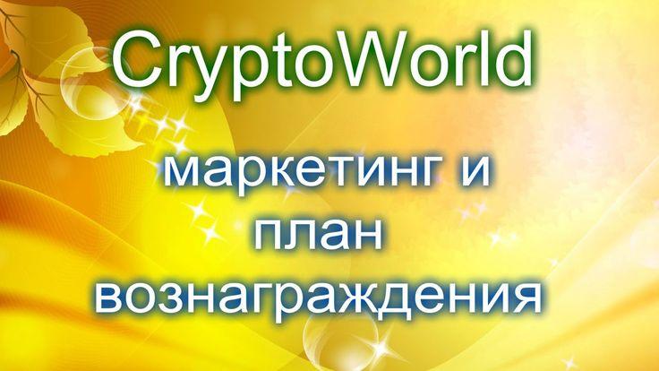 CryptoWorld  -  маркетинг и план вознаграждения