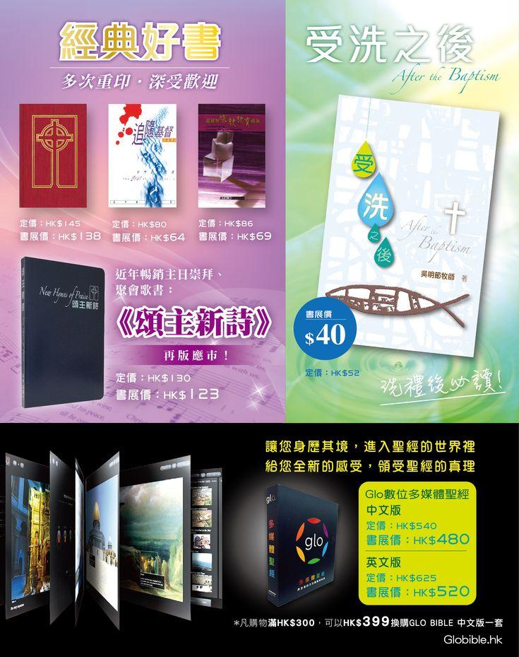 道聲出版社聯展推介4(攤位:C1) http://www.taosheng.org.hk
