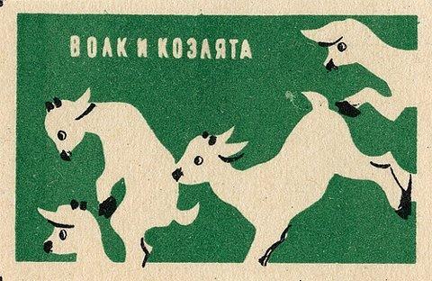 vintage mid-century Russian matchbox label