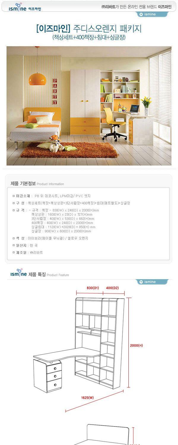 텐바이텐 10X10 : 주디스 오렌지 패키지 책상세트 + 침대+ 싱글장