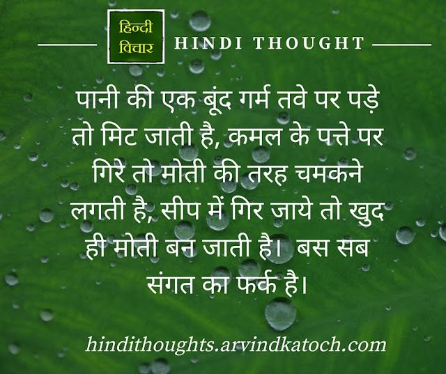 Hindi Thought (A Water drop disappears when fell on the ...