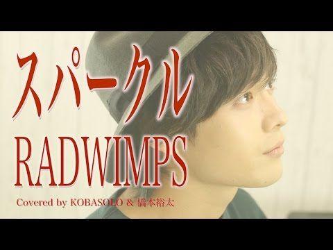 【君の名は。】スパークル/RADWIMPS(Full Covered by コバソロ&橋本裕太)歌詞付き - YouTube