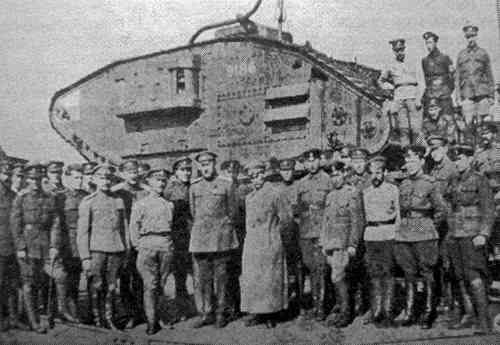 Founding date of Lugansk (Ukraine) considered 14 (25) in November 1795 , first British tanks for the Armed Forces of South Russia arrived in Novorossiysk March 22, 1919 ( 6 tanks MK-V and 6 - MK- A). Along with them came the British and 29 instructors