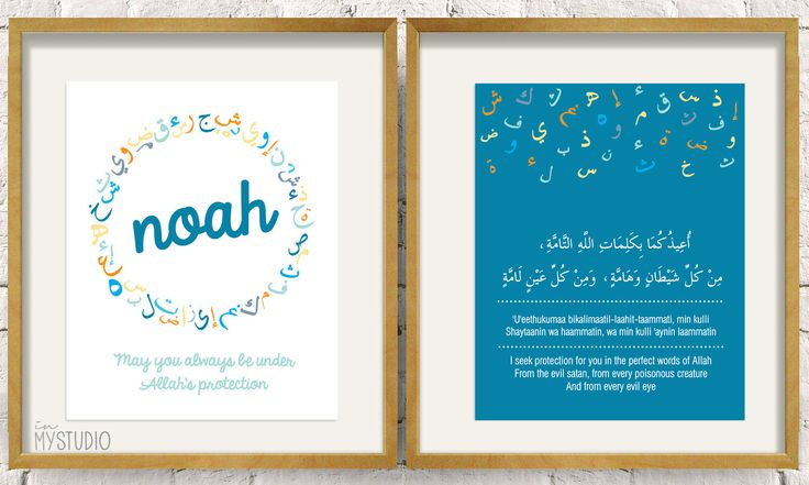 Baby Boy Name & Protection Dua in arabic and by inmystudioo, $10.00