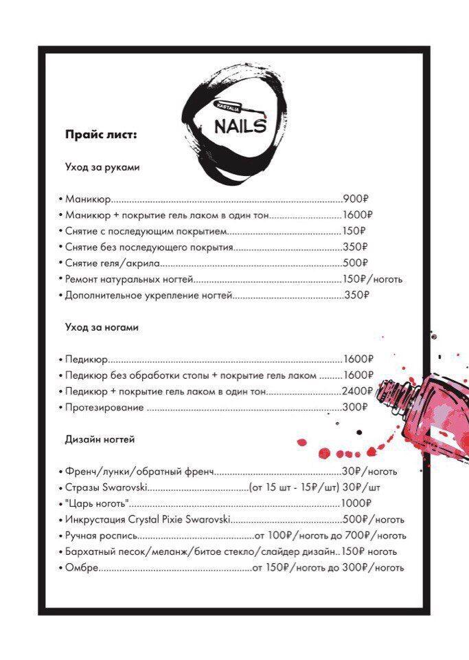 Прайс лист  | KastaliaNails school & studio. Москва