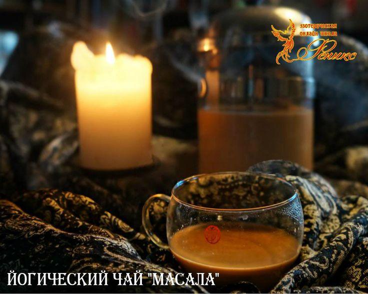 Масала («чай со специями»), известен как традиционный индийский напиток, имеющий тысячелетнюю историю. Многие, полюбив его, стали пить по утрам вместо кофе, так как индийский чай масала — отличный активатор, помогает при вялом пищеварении, сонливости, недостатке энергии, анемии, способствует выводу из организма токсинов. Он способен бодрить лучше и дольше кофе, и при этом не содержит кофеина. Прекрасно согревает и имеет антисептические свойства, благодаря специям, которые входят в его…