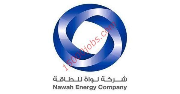 متابعات الوظائف وظائف شركة نواة للطاقة بالامارات لعدة تخصصات وظائف سعوديه شاغره Energy Companies Tech Company Logos Company Logo