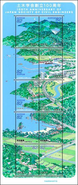 土木学会創立100周年 発行日2014(平成26)年9月1日(月) 種類82円郵便切手