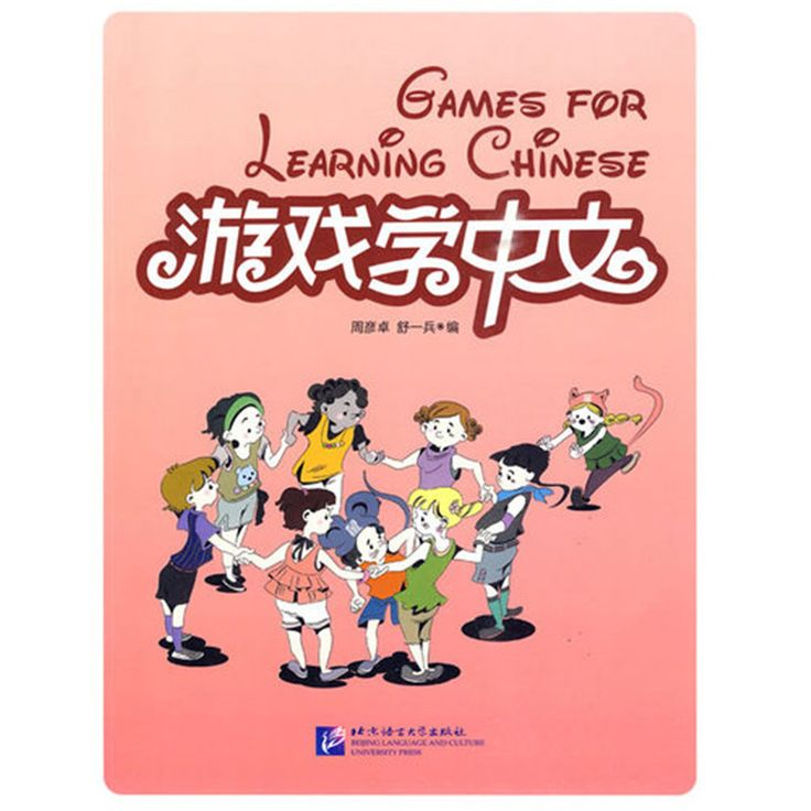 Chinese book Games to learn Chinese foreigners learning Chinese Suitable for Children books kids
