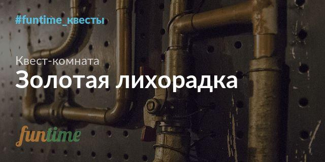 Золотая лихорадка - квест комната от Escape Quest в Киеве на улице Пушкинская