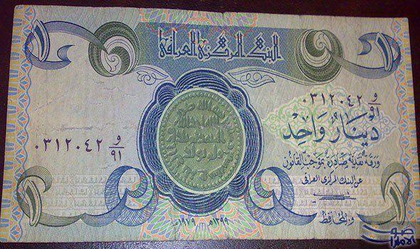 سعر الدولار الأميركي مقابل الدينار العراقي الأحد 1 دينار عراقي 0 0008 دولار أمريكي 1 دولار أمريكي 1 183 5000 دينار عراقي Person Personalized Items