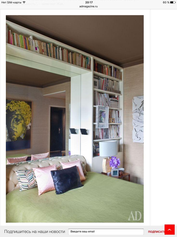 Стеллаж вокруг кровати создаёт как бы альков. Есть в нём что-то французское.