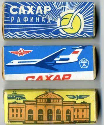 Вот такие упаковки из 2-х кусочков сахара-рафинада давали к чаю в самолетах, параходах, поездах. Причем - дизайн упаковки отличался: 1 - на том что плавает, 2 - на том что летает и 3 - на том что по рельсам катается.