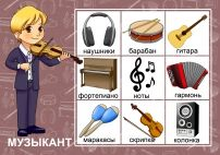 Музыкант. Карточка для игры в лото «Профессии музыканта»