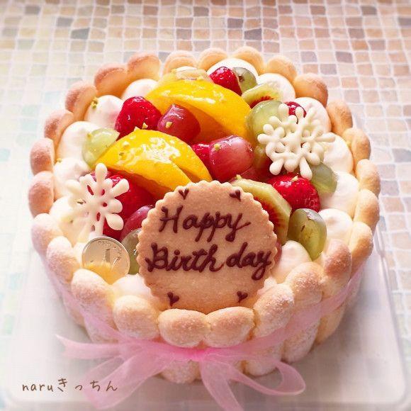 フルーツたっぷりのシャルロットケーキ
