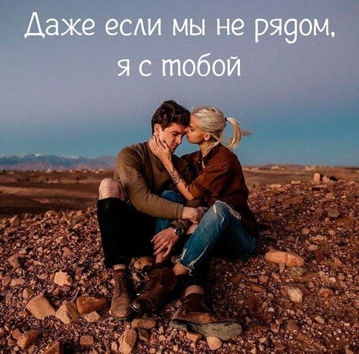 Pin By Dobryanskaya Galina On Kartinki I Dzhifki Ot Lyubimogo Love Quotes For Him Lovely Quote Love Yourself Quotes