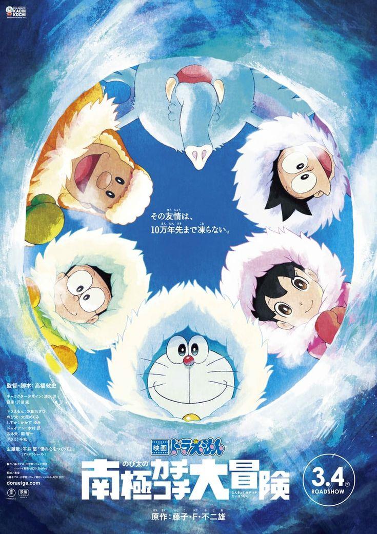 Doraemon y la Gran Aventura en la Antártida (2017) HD