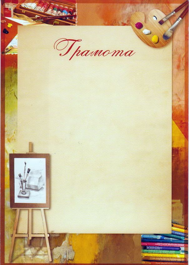 шаблоны дипломов и грамот по изо: 17 тыс изображений найдено в Яндекс.Картинках