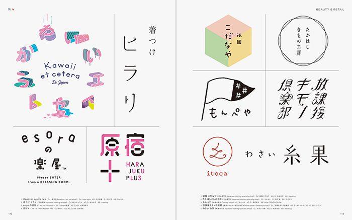デザインの優れた最新のニホンゴロゴが大集結! こんにちは。Keinaです。 きょうは書籍掲載情報のお知らせです。 パイ インターナショナルより出版された『ニホンゴロゴ2』に 箱庭のロゴが掲載されました! 商品、お店、ウェ […