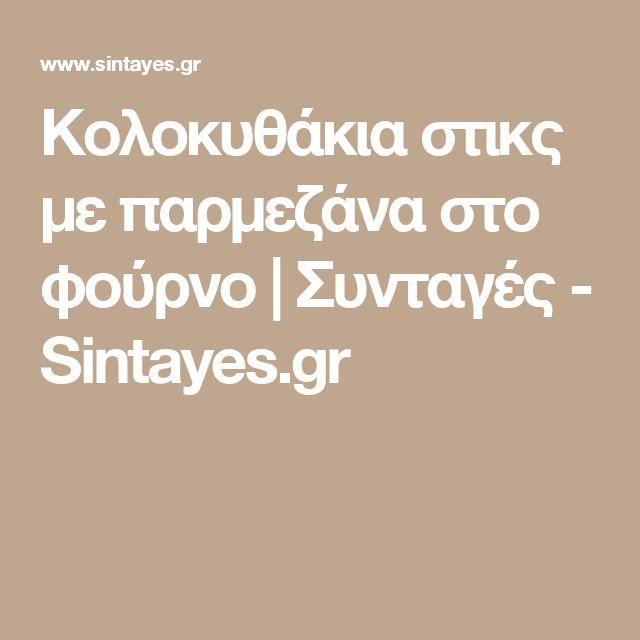 Κολοκυθάκια στικς με παρμεζάνα στο φούρνο   Συνταγές - Sintayes.gr