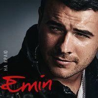 На краю — Emin
