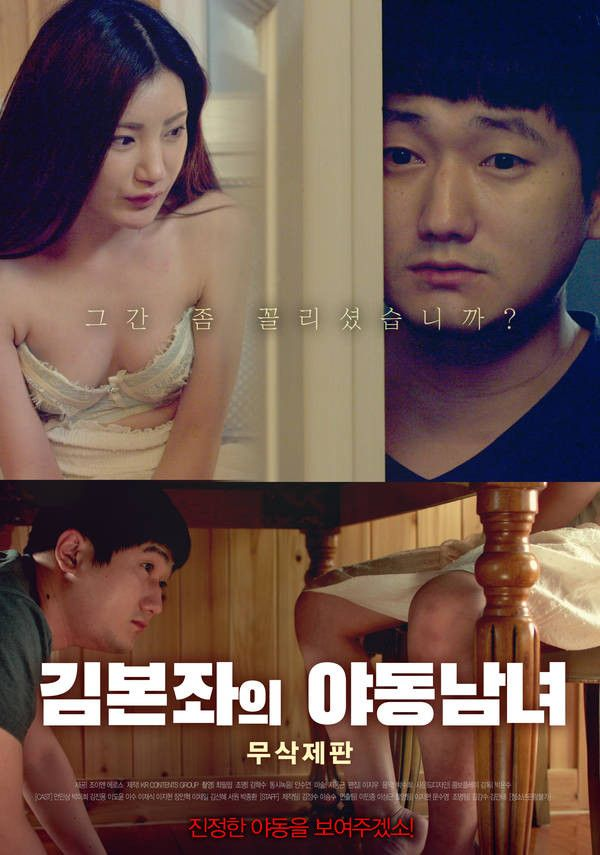 18 Kim Bong-jas Jade Man and Woman (2018) Korean Hot Movie 720p
