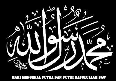 Mari Mengenal Putra Dan Putri Rasulullah Sallallahu 'Alaihi Wasallam - https://nasehatislami.com/mari-mengenal-putra-dan-putri-rasulullah-sallallahu-alaihi-wasallam.html