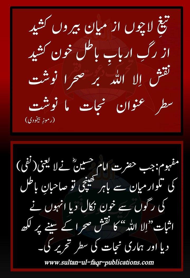 جب حضرت امام حسین لا یعنی نفی کی تلوارمیان سے باہر کھینچی تو صاحبان باطل کی رگوں سے خون نکال دیا انہوں نے اثبات ا ل Imam Hussain Muharram Ul Haram 10 Things