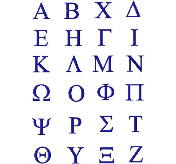 INSTANT DOWNLOAD Greek Letters Machine Embroidery Font Set Includes 3 Sizes