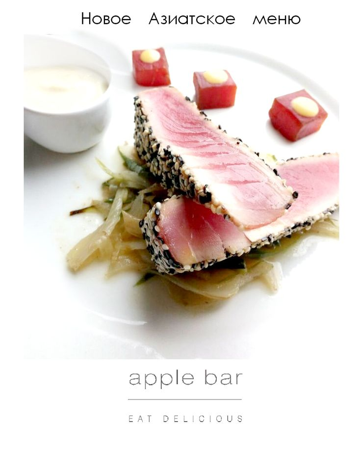 Азиатское меню в apple bar  Спешите к нам попробовать новое меню в азиастком стиле - восточные горячие нотки в осеннюю погоду не дадут Вам заскучать. Рассыпчатый и ароматный традиционный тайский рис с грибами Шитаке или кладезь витаминов - гречневая лапша Соба с жареным цыпленком - выбирайте! А тем, кто особенно проголодался, советуем остановиться на тунце в пряном азиатском соусе - ах как это невероятно вкусно! Ждем Вас, наши любимые! Нам всегда есть, чем Вас порадовать и удивить!  Отличных…