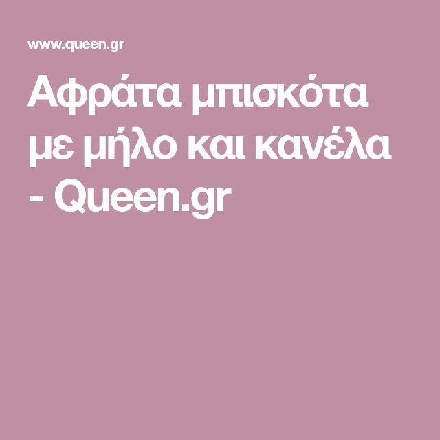 Αφράτα μπισκότα με μήλο και κανέλα - Queen.gr
