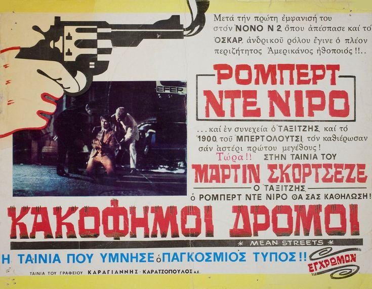 Mean Streets 1976 Greek A3 Poster at Posteritati.com