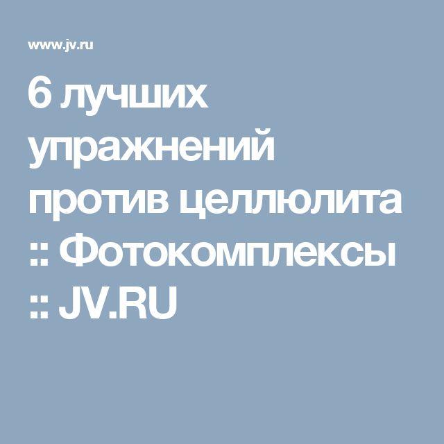 6 лучших упражнений против целлюлита :: Фотокомплексы :: JV.RU