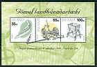 ICELAND 1998 stamps m/s Stamp Day Agricultural Tools um (NH) mint - 1998, Agricultural, ICELAND, Mint, Stamp, STAMPS, Tools..