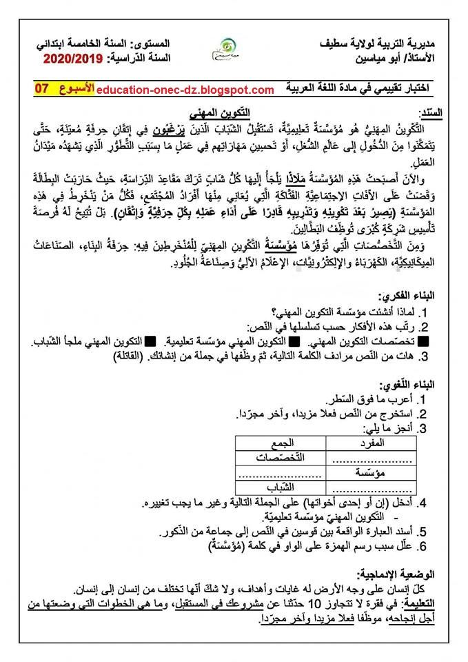 الاختبار التقييمي للأسبوع 07 في مادة اللغة العربية مع الحل بعنوان التكوين المهني للسنة الخامسة ابتدائي الجيل الثاني In 2021 Learning Education
