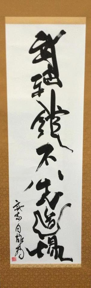 In December 2012 Hatsumi Sensei gave the Dojo the name 'Bujinkan Fushou Dojo' during a conversation with Robin Doenicke. Here is an account from Robin about the events that took place and an insight into the meaning of the name.