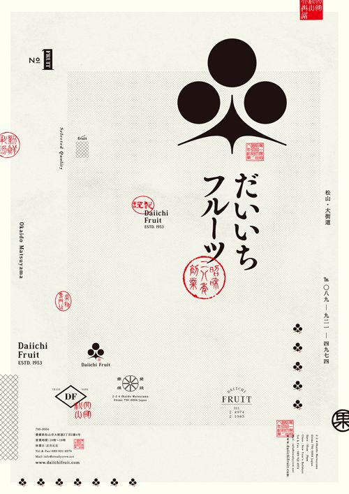Grand Deluxe, poster for Daiichi Fruit, 2015