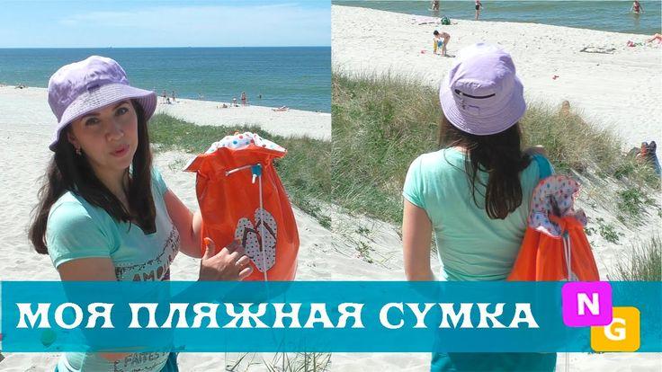 Что в моей пляжной сумке? Содержимое косметички. What's in my beach bag?