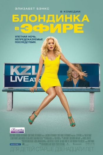 Смотреть Блондинка в эфире (HD-720 качество) Walk of Shame (2014) онлайн — Фильмы HD-720 качество онлайн